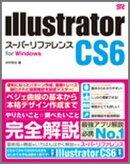 Illustrator CS6スーパーリファレンス(for Windows)
