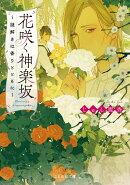 花咲く神楽坂 〜謎解きは香りとともに〜