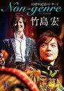 15周年記念コンサート Non-genre [ 竹島宏 ]