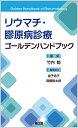 リウマチ・膠原病診療ゴールデンハンドブック [ 竹内 勤 ]