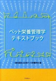 ペット栄養管理学テキストブック [ 日本ペット栄養学会 ]