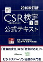 新CSR検定3級公式テキスト2016改訂版 CSR検定 [ CSR検定委員会 ]