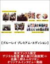 【楽天ブックス限定】銀魂2 掟は破るためにこそある ブルーレイ プレミアム・エディション(2枚組)(初回仕様)【Blu-ray…
