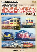 よみがえる総天然色の列車たち 第3章 4 JR篇<後編> 奥井宗夫8ミリフィルム作品集