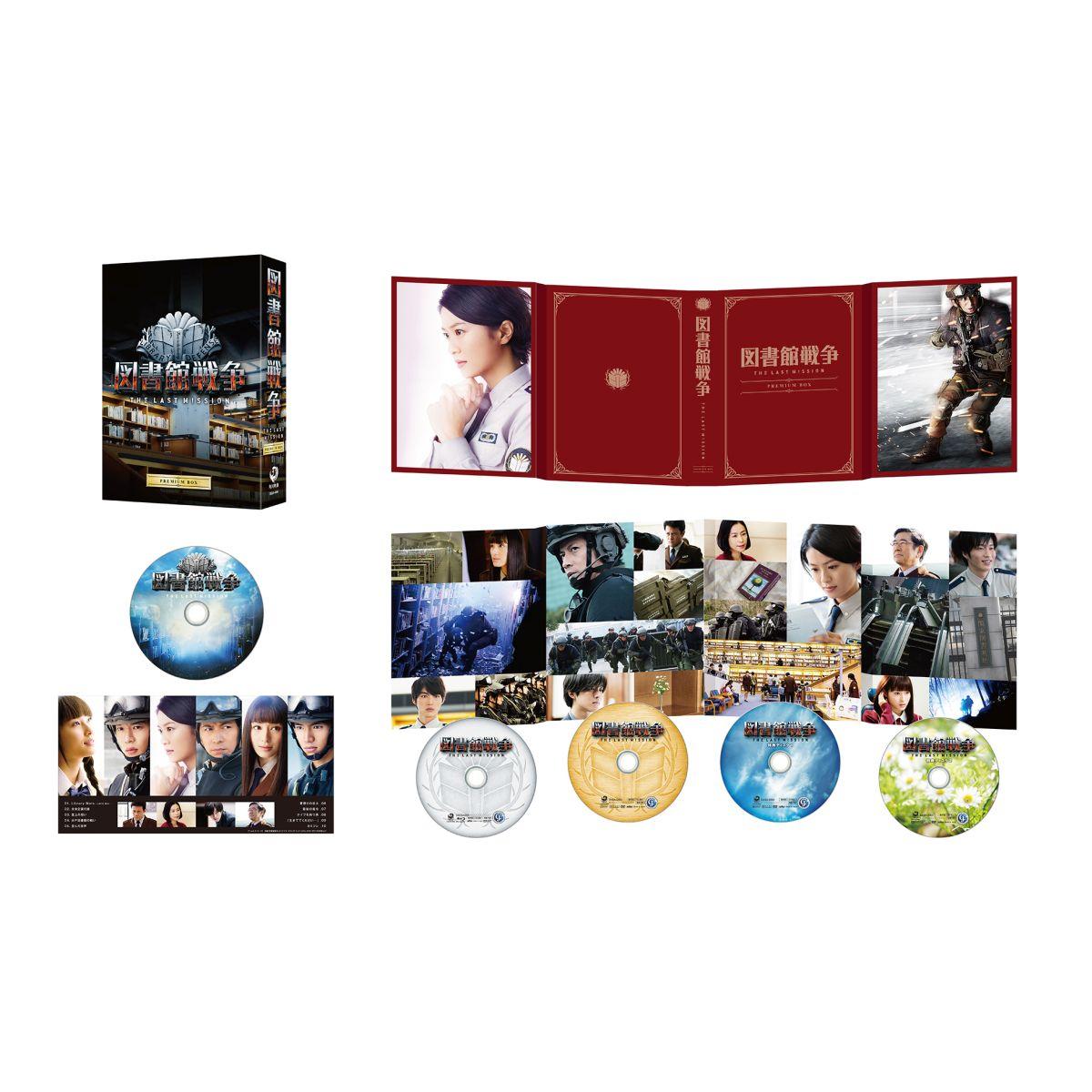 図書館戦争 THE LAST MISSION プレミアムBOX【Blu-ray】 [ 岡田准一 ]