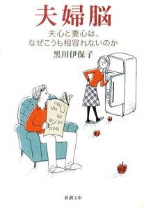 夫婦脳 夫心と妻心は、なぜこうも相容れないのか (新潮文庫) [ 黒川伊保子 ]