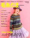 毛糸だま(Vol.184(2019 WI) 手あみとニードルワークのオンリーワンマガジン ニットで色あそび (Let's knit s…