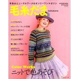 毛糸だま(Vol.184(2019 WI) ニットで色あそび (Let's knit series)