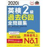 英検2級過去6回全問題集(2020年度版) (旺文社英検書)