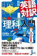 JC新版 英語対訳で読む「理科」入門