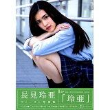 玲亜 (TOKYO NEWS MOOK SP GIRLS PHOTO)