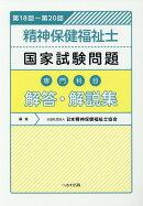 精神保健福祉士国家試験問題[専門科目]解答・解説集(第18回〜第20回)