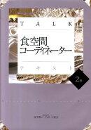 TALK食空間コーディネーターテキスト(2級)