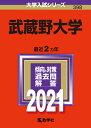 武蔵野大学 2021年版;No.398 (大学入試シリーズ) [ 教学社編集部 ]