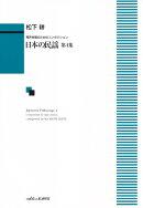 男声合唱のためのコンポジション 日本の民謡 第4集 (1952)