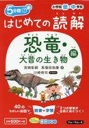 はじめての読解 恐竜・大昔の生き物編