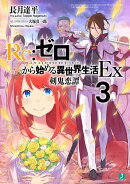Re:ゼロから始める異世界生活Ex3 剣鬼恋譚