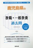 鹿児島県の教職・一般教養過去問(2020年度版)