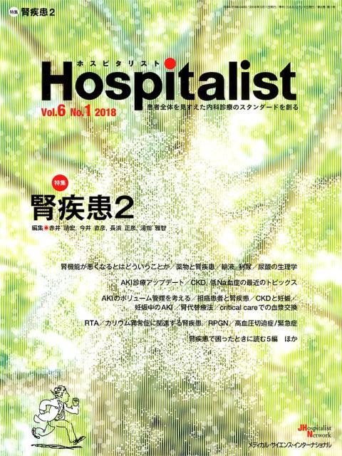Hospitalist(Vol.6 No.1(2018) 特集:腎疾患2