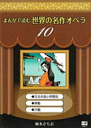 まんがで読む世界の名作オペラ(10)