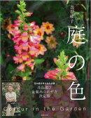 【バーゲン本】庭の色