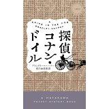 探偵コナン・ドイル (HAYAKAWA POCKET MYSTERY BOOKS)
