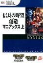 信長の野望・創造マニアックス(上) Windows版PlayStation 3版Pla