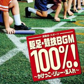 運動会・スポーツ 駆足・競技BGM100%!〜かけっこ・リレー・玉入れ〜 [ (V.A.) ]