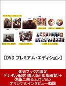 【楽天ブックス限定】銀魂2 掟は破るためにこそある DVD プレミアム・エディション(2枚組)(初回仕様)+デジタル配信…