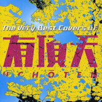 The_Very_Best_Covers_Of_有頂天