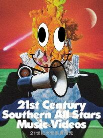 21世紀の音楽異端児 (21st Century Southern All Stars Music Videos) (完全生産限定盤) [ サザンオールスターズ ]