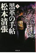 黒革の手帖(上巻)改版 (新潮文庫)