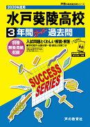 水戸葵陵高等学校(2020年度用)