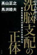 日本人が知らない洗脳支配の正体
