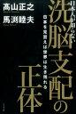 日本人が知らない洗脳支配の正体 日本を見習えば世界は生き残れる [ 高山正之 ]