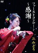 ファーストコンサート 〜感謝〜 丘みどり