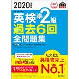 英検準2級過去6回全問題集(2020年度版) (旺文社英検書)