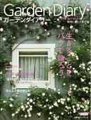 ガーデンダイアリー 植物と暮らす幸せ Vol.10