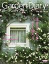 ガーデンダイアリー 植物と暮らす幸せ Vol.10 [ 八月社 ]
