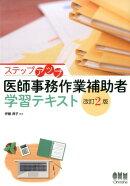 ステップアップ 医師事務作業補助者 学習テキスト 改訂2版