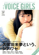 B.L.T. VOICE GIRLS(VOL.39)