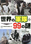 世界の軍隊99の謎