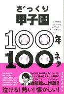 【バーゲン本】ざっくり甲子園100年100ネタ