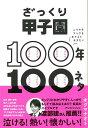 【バーゲン本】ざっくり甲子園100年100ネタ [ オグマ ナオト ]