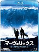 マーヴェリックス/波に魅せられた男たち【Blu-ray】