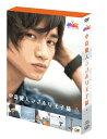 JMK中島健人ラブホリ王子様 DVD BOX [ 中島健人 ]