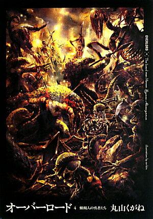 オーバーロード(4) 蜥蜴人の勇者たち [ 丸山くがね ]