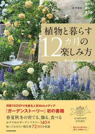 花や実を育てる飾る食べる 植物と暮らす12カ月の楽しみ方 [ ガーデンストーリー ]