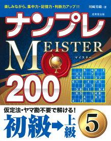 ナンプレMEISTER200 初級→上級(5) [ 川崎 芳織 ]