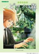 ピアノソロ TVアニメ ピアノの森